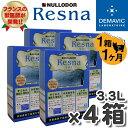 【定期購入】レスナ-(3.3L:約1ヶ月分)×4個【通常購入から10%OFF】