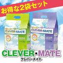 CLEVER・MATE-6.35kg-2袋セット【クレバーメイト】【猫砂】【猫】【消臭】【トイレ】【新商品】【ベントナイト】【お得】