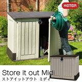 Store It Out Midi(ストアイットアウト ミディ)【KETER】【倉庫】【収納庫】【物置】【屋外】【おしゃれ】