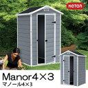 Manor4×3(マノール4×3)【KETER】【小型】【倉庫】【収納庫】【物置】【屋外】【DIY】