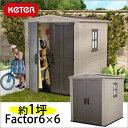 Factor 6x6(ファクター6x6)【KETER】【収納庫】【倉庫】【屋外】【物置】【大型】【おしゃれ】【ケーター】【ケター】【DIY】