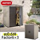 Factor 6×3(ファクター6x3)【KETER】【収納庫】【倉庫】【屋外】【物置】【大型】【おしゃれ】【ケーター】【ケター】【DIY】
