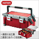 Cantileverツールボックス22【KETER】【工具箱】【収納】【DIY】【ツールボックス】【ケーター】【工具入れ】【道具入れ 】【道具箱】【日曜大工道具】
