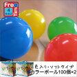 カラーボール200(100個入り×2袋)[ボールプール用][室内][幼児][おもちゃ][ボールプール]