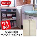 《訳あり》 SPACE RITE/ベースキャビネット[KET...