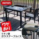 《訳あり》ラタン調ガラステーブル(スマトラ)【KETER】【...