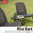リオセット/ダークブラウン[KETER][ラタン調家具][アウトドアファニチャー][ベランダ][庭][ガーデンテーブルセット][ガーデンチェアセット][家具][屋外用品]