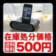《訳あり》iPhoneスピーカー黒【在庫処分特価】【iPhone3GS】【iPhone4】【iPhone4S】【iPod touch4】【Kidigi】