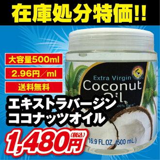早期的人贏得 ★ 特級初榨椰子油 500 mlx 1 [椰子油] [美] [飲食]