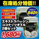 エキストラバージンココナッツオイル500mlx2個【ココナッツ油】【美容】【ダイエット】