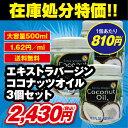 エキストラバージンココナッツオイル500mlx3個【ココナッツ油】【美容】【ダイエット】