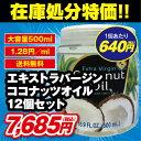 エキストラバージンココナッツオイル500mlx12個【ココナッツ油】【美容】【ダイエット】