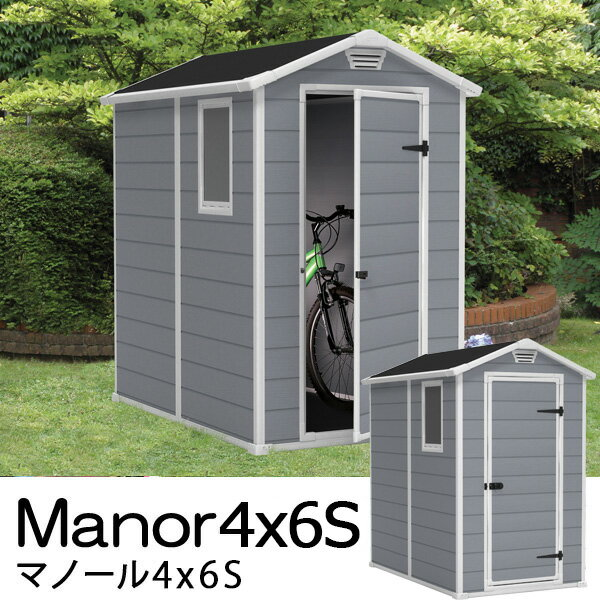 Manor4×6S(マノール4×6S)【KETER】【小型】【倉庫】【収納庫】【物置】【屋外】【DIY】