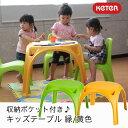 《単品》キッズテーブル/緑/黄【おえかき】【子供】【机】【椅子】【デスク】【チェア】【勉強机】【プレゼント】【幼児】【テーブル】【家具】