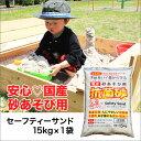 セーフティーサンド15kg x 1袋(砂場用抗菌砂)【砂遊び】【砂場】【抗菌砂】【砂】【
