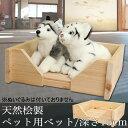桧製ペットベット/高さ15cm【犬】【猫】【ネコ】【キャットソファ】