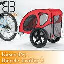 kasco自転車トレーラー S【PETEGO】【ペット】【キャリー】【オシャレ】【移動】【犬】【猫】