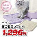 コロル 猫の砂取りマット【トイレ】【マット】【砂取り】【猫用】【ネコ】【猫トイレ】