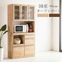 【送料無料】 国産 食器棚 レンジ台 90 木製 オープンボード アルミ フルオープン ナチュラル ブラウン スライド