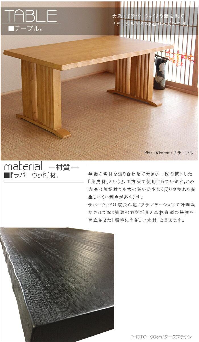 【送料無料】 新生活 150cm ダイニングテ...の紹介画像3