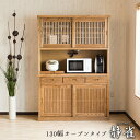 【送料無料】 食器棚 和風 オープンボード レンジ台 130 国産 日本製 高級 木製 格子 おしゃれ キッチン 収納