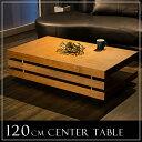 【送料無料】 センターテーブル リビングテーブル 幅 120 オーク ウォールナット 突板 木製