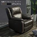 【送料無料】 ソファ リクライニングソファ 本革 電動 ソファー 1人掛け 1P オットマン リクライニングソファー