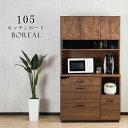 【送料無料】 木製 スライド式 引出 キッチンボード 食器棚 天然アルダー 無垢 ダークブラウン 大容量 BOREAL