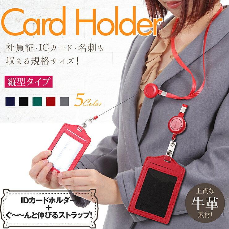 idカードホルダー idケース 本革 縦 たて ...の商品画像