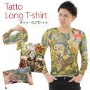 タトゥー タイツ tシャツ tattoo スパンデックス シャツ セクシー 和柄 tribal 刺青 隠しアームカバー スリーブ ロンT 15絵柄