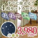 遮光カーテン 4枚セット 無地 星柄 カーテン 2枚 + ミラーレース 2枚 幅100 × 丈 105