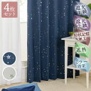 遮光カーテン 4枚セット 星柄 カーテン 2枚 + ミラーレ...