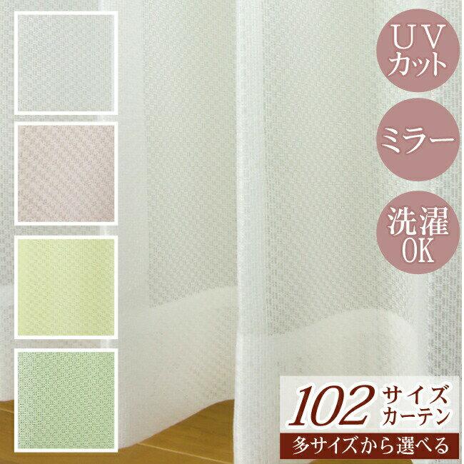 102サイズレースカーテン(L-0205)幅100X丈198-238cm 1枚【UVカット ミラー効果 ウォッシャブル 4色 カラフル 格子柄】