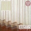ショッピングレースカーテン 102サイズレースカーテン(L-0431)幅100X丈153-192cm 1枚【シンプル ナチュラル モダン シック リビング】