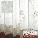 102サイズレースカーテン(L-1202)ホワイト幅100x171-193 1枚【モダン シンプル 刺繍 リビング シック】