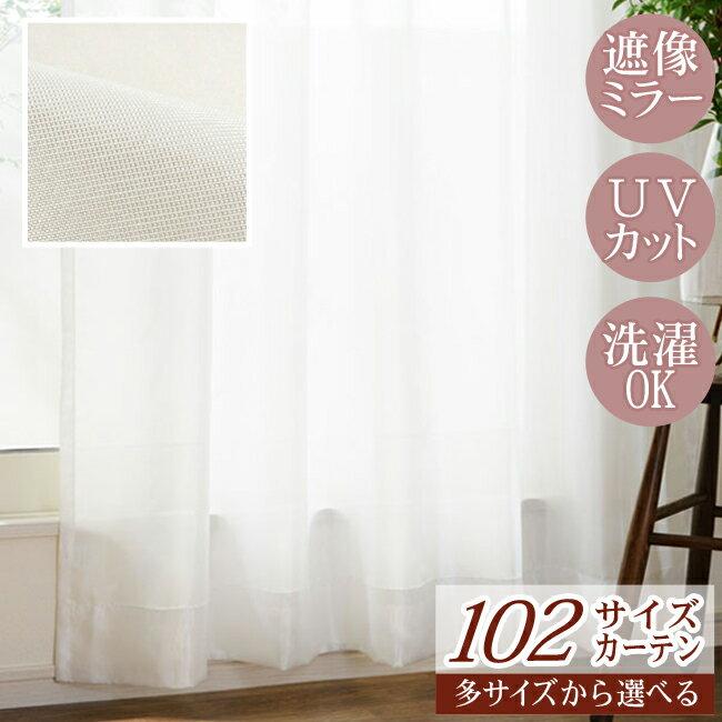 102サイズレースカーテン(L-1503)アイボリー幅100X丈195-238cm 1枚【遮像効果 アウトレット 激安 イージーオーダー加工OK 多サイズ 寝室 リビング 1人暮らし 2人暮らし 新婚】