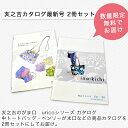 無料カタログ [DM便送料無料] 亥之吉カタログ2冊セット 中トートバッグ ベンリーがま口 アイテムが一覧に 京都の染め屋 京美染色 オリ…