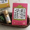 祇園味幸 日本一辛い 黄金一味仕込みのバターチキンマサラ 200g 辛口【メール便不可】