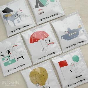 プシプシーナ珈琲 1カップ用 コーヒーパック (ブレン