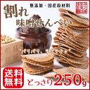割れ味噌煎餅 たっぷり250g+今なら新感覚の味噌スイーツのオマケ付き 井之廣製菓舗