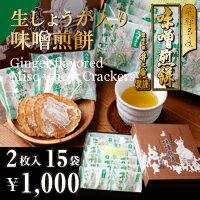 生姜入り味噌煎餅2枚入×15袋 ギフト お取り寄せ 手土産