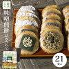 米菓詰め合わせのイメージ