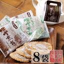 【詰め合わせ】味噌煎餅8枚/生姜煎餅8枚【起こし太鼓特別パッケージ】定番せんべいの組合せ