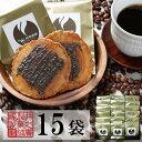 【箱入り】ちょこっと珈琲入り味噌煎餅2枚入×15袋 味噌煎餅...