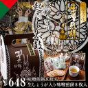 【詰め合わせ】味噌煎餅8枚/生姜煎餅8枚【起こし太鼓