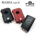 マツダ キーケース スマートキーケース Type-B mazda3 cx30 cx-30 アクセラ CX-8 roadster ギフト プレゼント【追加可能有料オプション】 名入れ ロゴ入れ