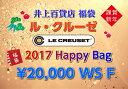 【送料無料】LE CREUSET ル・クルーゼ 2017 LUCKY BOX Happy Bag 20WS-F -百貨店用-【ルクルーゼ福袋】【数量限定】【福袋...