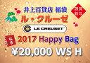 【送料無料】LE CREUSET ル・クルーゼ 2017 LUCKY BOX Happy Bag 20WS-H -百貨店用-【ルクルーゼ福袋】【数量限定】【福袋】【お楽しみ袋】【オススメ】2017年1月4日より発送!!