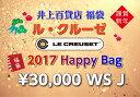 【送料無料】LE CREUSET ル・クルーゼ 2017 LUCKY BOX Happy Bag 30WS-J -百貨店用-【ルクルーゼ福袋】【数量限定】【福袋...