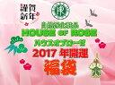 再入荷しました! ハウスオブローゼ 2017年開運 福袋【HOR】【House Of Rose】【自